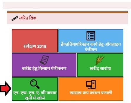fcs.up.gov.in Ration Card List Online