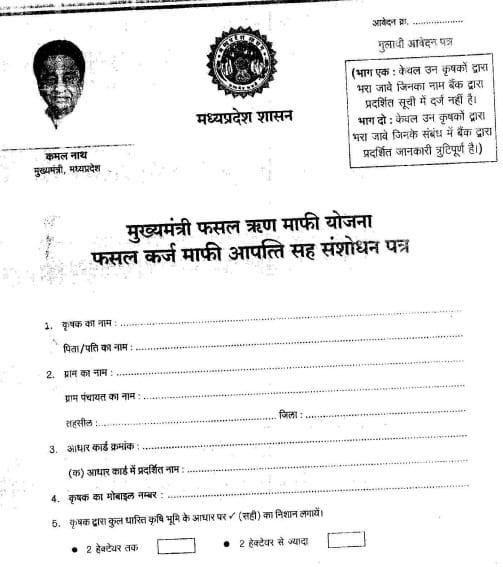 MP Jai Kisan Fasal Rin Maafi Yojana Gulabi Application Form