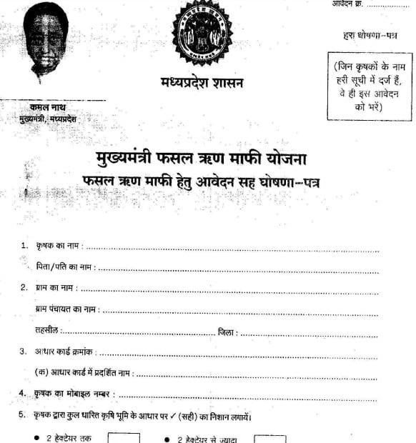 MP Jai Kisan Fasal Rin Mafi Yojana Green Application Form
