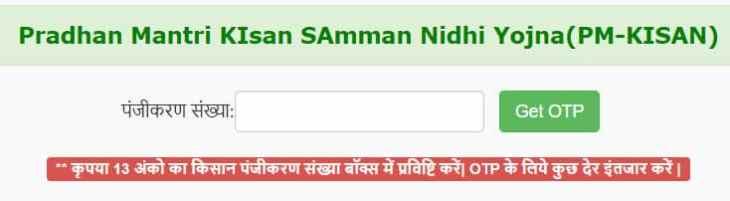 PM Kisan Samman Nidhi Yojana Online Application