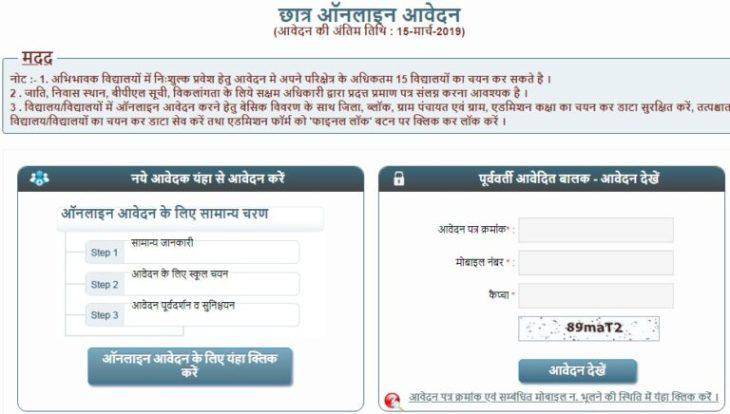 RTE Rajasthan Apply Online 2019