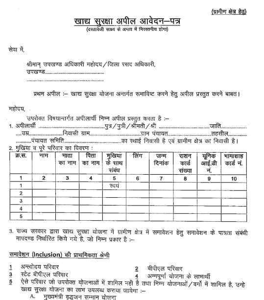 राजस्थान बीपीएल राशन कार्ड फॉर्म पीडीएफ डाउनलोड करें