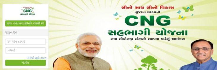 Apply Online CNG Pump Station Gujarat