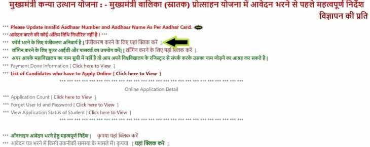e Kalyan Online Application Form