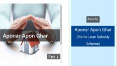 Assam Aponar Apon Ghar Home Loan Subsidy Scheme Apply Online Form 2020