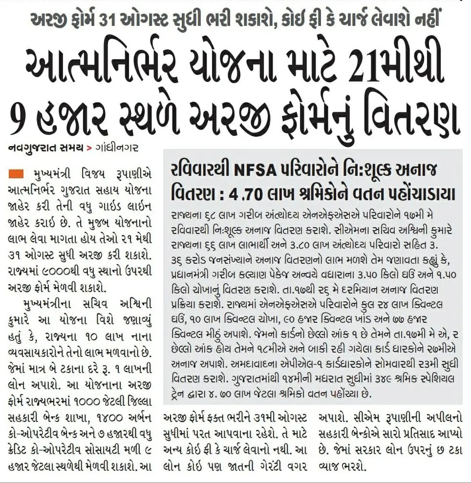 Atmanirbhar Gujarat Sahay Yoajna Forms