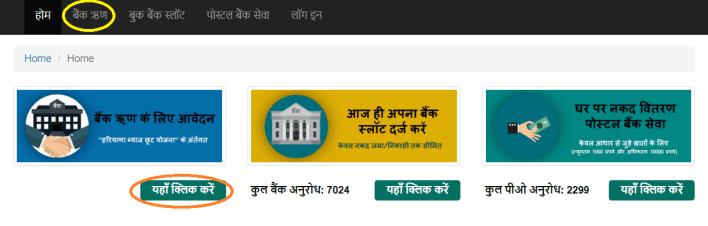 Apply Online Bank Loan Atmanirbhar Haryana Portal
