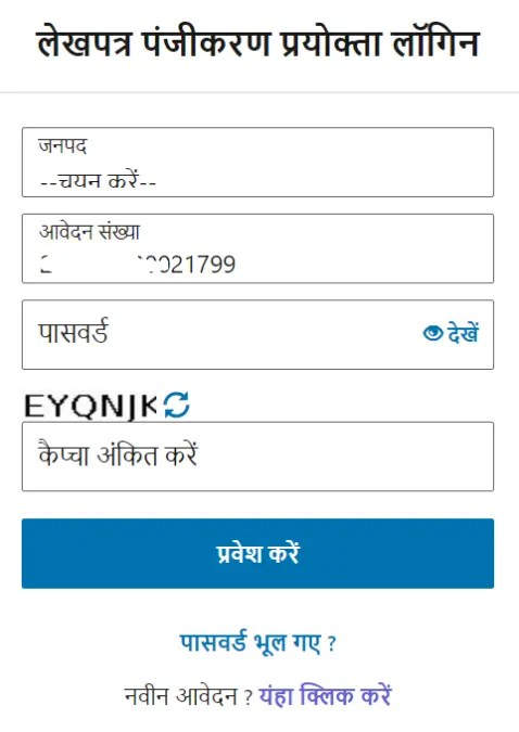 /up-lekhpatra-login-online-property-registration