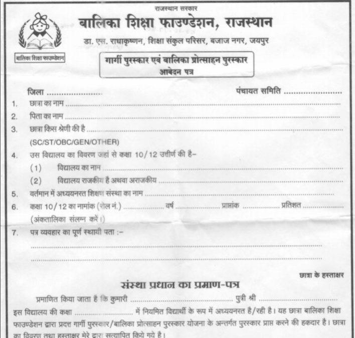 Rajasthan Gargi Puraskar Yojana Application Form PDF Download