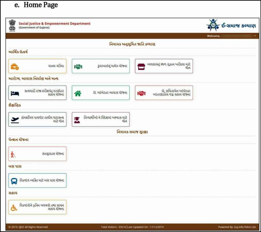 e-samaj kalyan portal home page