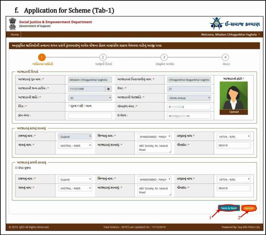 Gujarat e-Samajkalyan Registration 2021 [SJED Login]