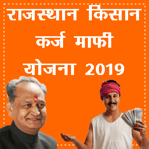 Rajasthan Farmer KCC Loan Mafi Yojana Ki Jankari Hindi Me 2019