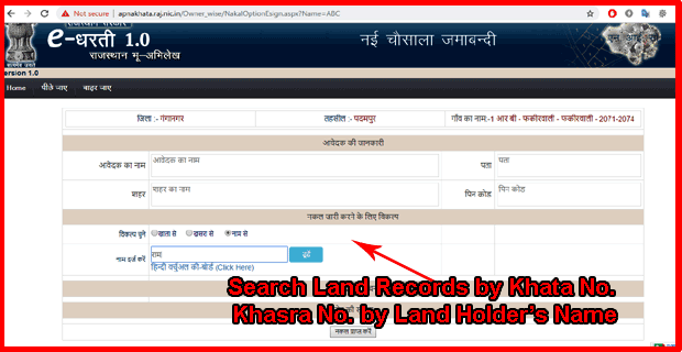 Search Land Records by Khata No. Khasra No. by Land Holder's Name