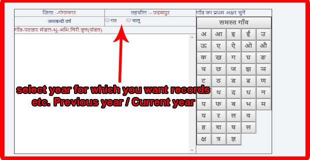 select year for which you want records like for Previous year or Current year
