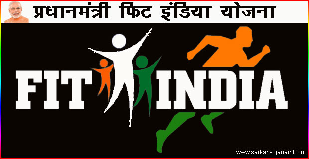 Fit India Campaign from August 29