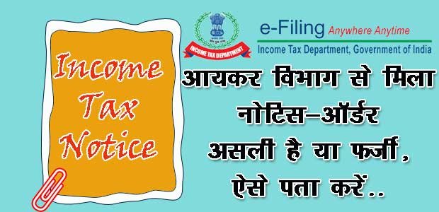 Income Tax Notice Authenticate
