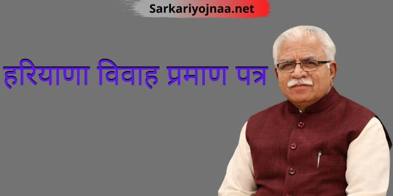 (Latest)हरियाणा विवाह प्रमाण पत्र 2021: marriage registration Haryana pdf, Download Marriage Certificate