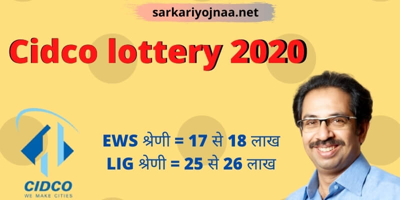 Cidco lottery 2020(Registration): सिडको लॉटरी 2020: Online Form, Eligibility & Schedule