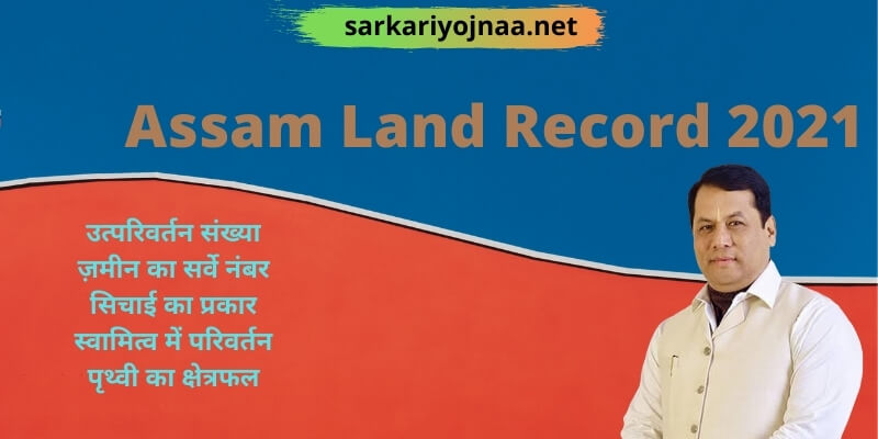 Assam Land Record