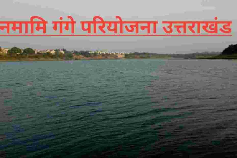 Namami Gange Six Mega Projects