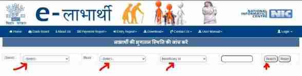 Bihar Elabharthi Payment Status