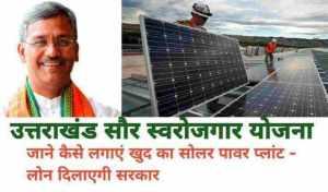 मुख्यमंत्री सौर स्वरोजगार योजना