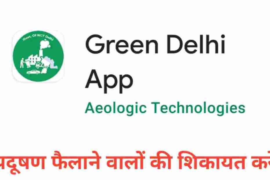 Green Delhi Mobile Application