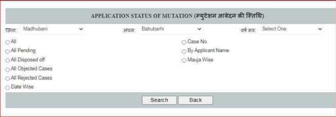 दाखिल खारिज Online Bihar Status