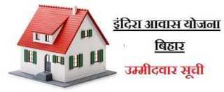इंदिरा आवास योजना Bihar