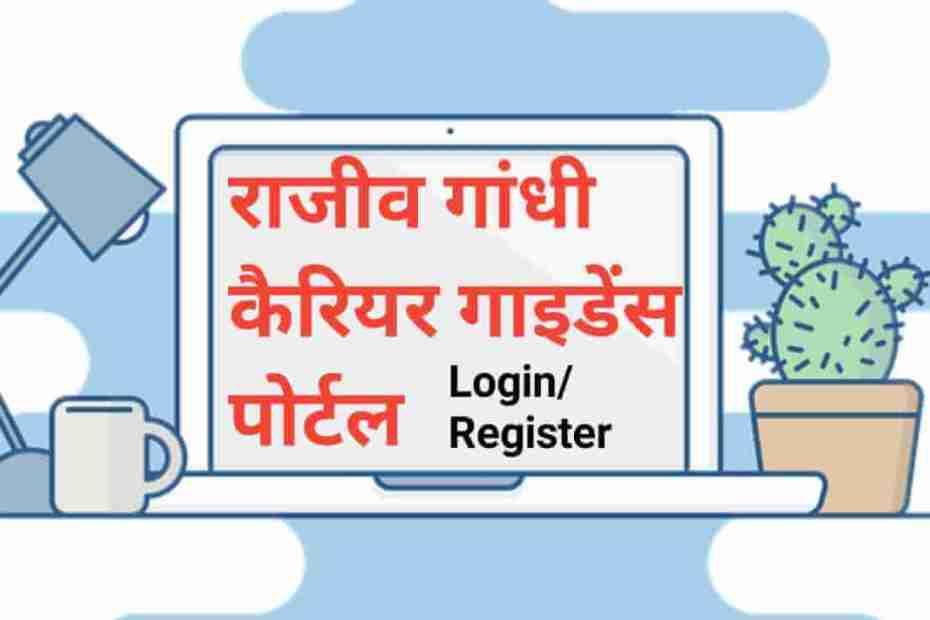 Login to Rajiv Gandhi Career Portal