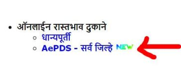 महाराष्ट्र राशन कार्ड लिस्ट