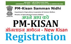 किसान सम्मान निधि योजना में ऑनलाइन आवेदन