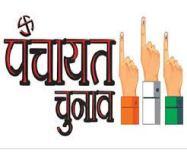 बिहार पंचायत चुनाव 2021