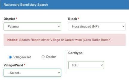 ग्राम पंचायत राशन कार्ड सूची Jharkhand