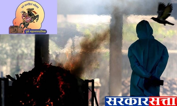 Pune Corporation | The heirs of 63 municipal employees who died due to corona are still 'deprived' of help; Immediate help to heirs - PMC Employees Union demands administration