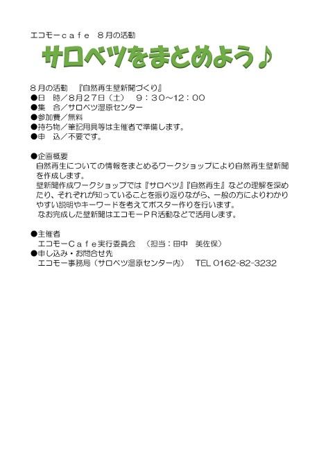 エコモー☆cafe8月