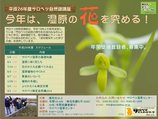 H26自然語講座チラシ