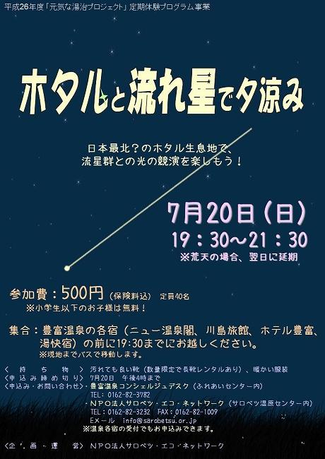 s-140720ホタル星空観察会チラシ