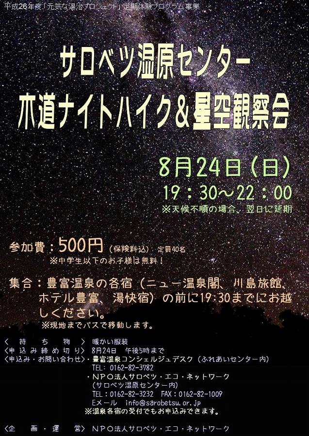 140824星空観察会チラシ
