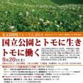【案内】 礼文島環境フォーラム2014 「国立公園とトモに生きトモに働く」のお知らせ