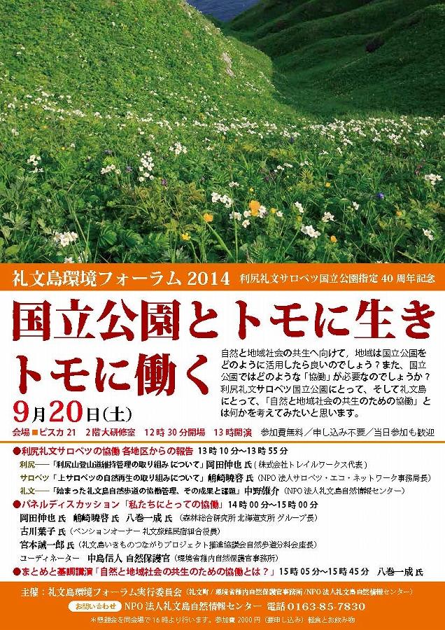 s-礼文島環境フォーラム2014 A4-2