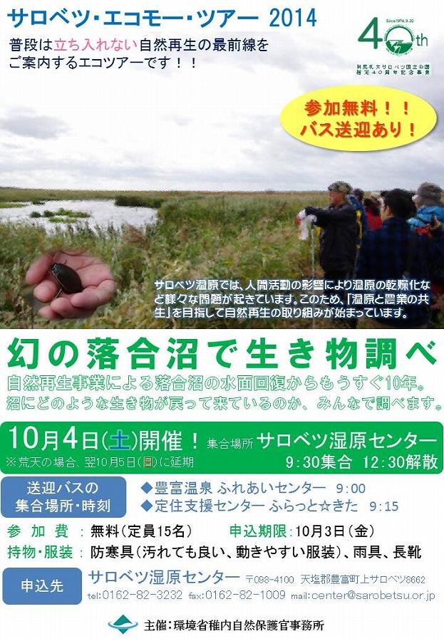 s-141004サロベツ・エコモー・ツアー(落合沼)チラシ