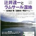 【案内】 日本湿地学会特別シンポジウム「辻井達一とラムサール湿地」のお知らせ