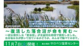 【案内】サロベツ・エコモー・ツアー2015「~ 復活した落合沼が命を育む~」のご案内