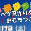 【案内】サロベツ凧作り&おもちつき会