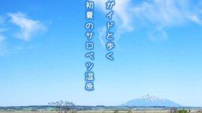 【案内】 6/25 木道ガイドツアー参加者募集(豊富温泉発着)