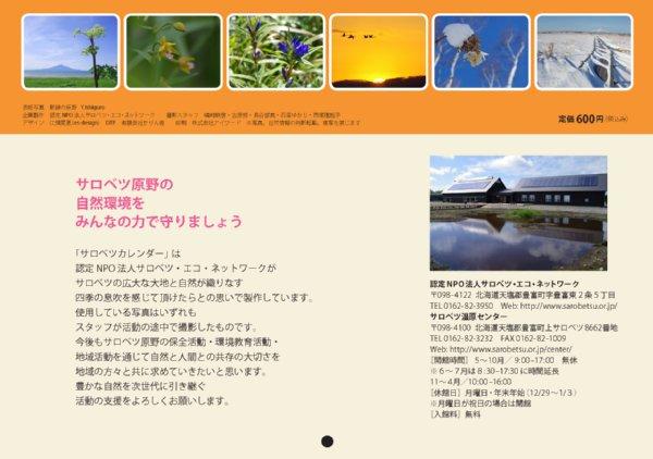 サロベツカレンダー初校_ページ_15