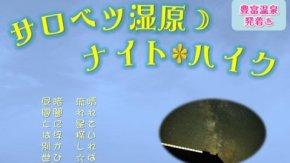 【案内】 8/18 サロベツ湿原ナイトハイク開催☆