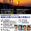 シンポジウム「地域の自然のための風力発電とは」