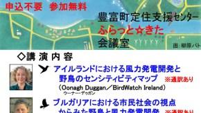 (勉強会)海外事例に学ぶ 野鳥と風力発電の関係(2/22 豊富町)